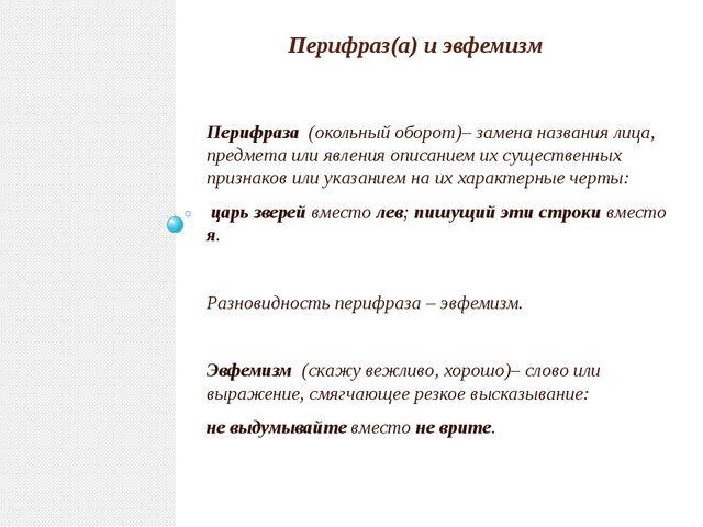 Перифраз(а) и эвфемизм Перифраза (окольный оборот)– замена названия лица, пре...