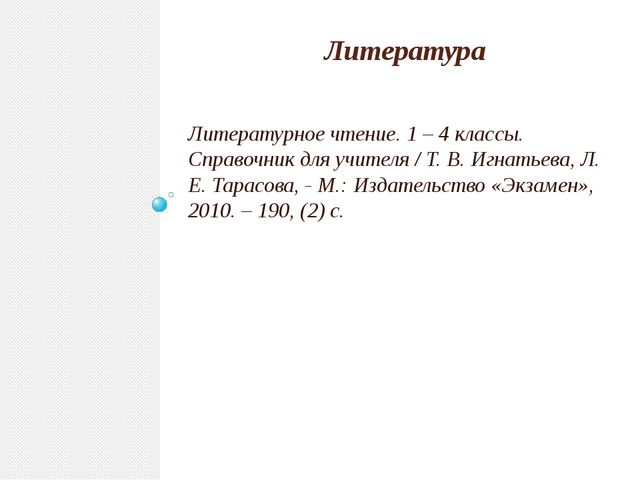 Литература Литературное чтение. 1 – 4 классы. Справочник для учителя / Т. В....