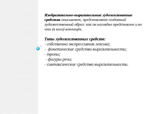 Типы художественных средств: - собственно экспрессивная лексика; - фонетическ...