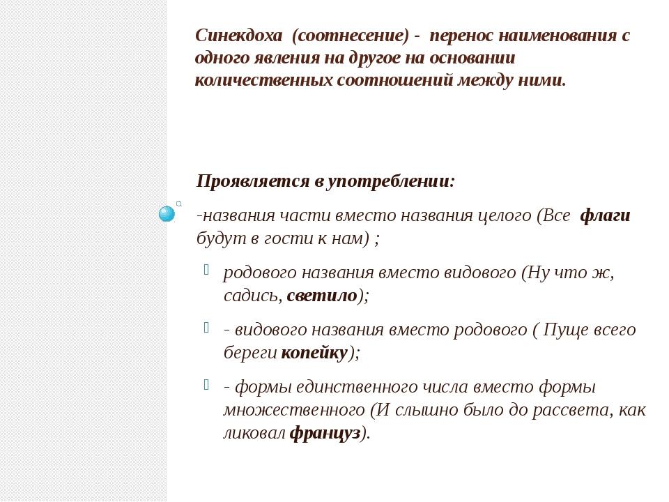 Синекдоха (соотнесение) - перенос наименования с одного явления на другое на...