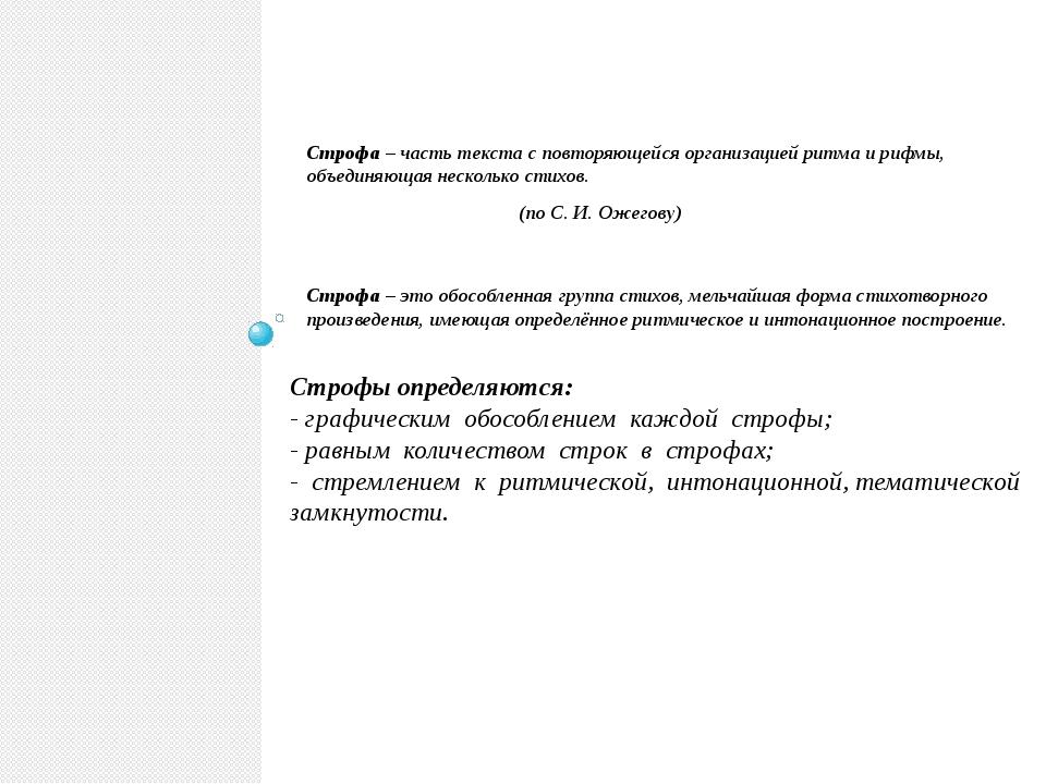 Строфы определяются: - графическим обособлением каждой строфы; - равным колич...