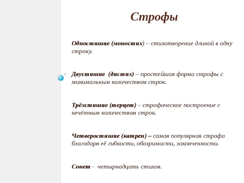 Строфы Одностишие (моностих) – стихотворение длиной в одну строку. Двустишие...
