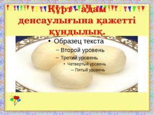 Құрт - адам денсаулығына қажетті құндылық. http://aida.ucoz.ru