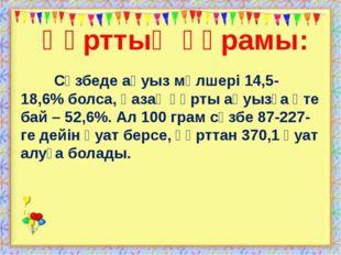 Құрттың құрамы: Сүзбеде ақуыз мөлшері 14,5-18,6% болса, қазақ құрты ақуызға