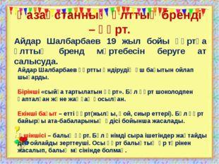 Қазақстанның ұлттық бренді – құрт. http://aida.ucoz.ru Айдар Шалбарбаев 19 жы