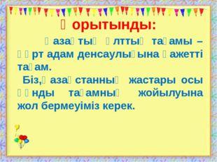 Қорытынды: http://aida.ucoz.ru Қазақтың ұлттық тағамы – құрт адам денсаулығын