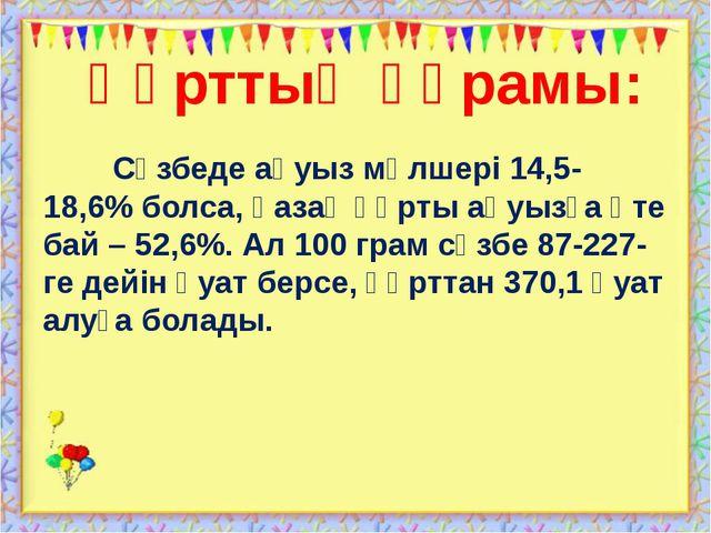 Құрттың құрамы: Сүзбеде ақуыз мөлшері 14,5-18,6% болса, қазақ құрты ақуызға...