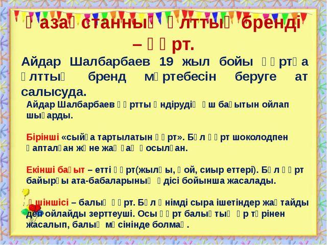 Қазақстанның ұлттық бренді – құрт. http://aida.ucoz.ru Айдар Шалбарбаев 19 жы...