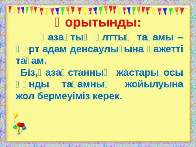 Қорытынды: http://aida.ucoz.ru Қазақтың ұлттық тағамы – құрт адам денсаулығын...