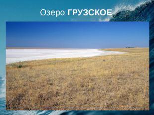 Озеро ГРУЗСКОЕ
