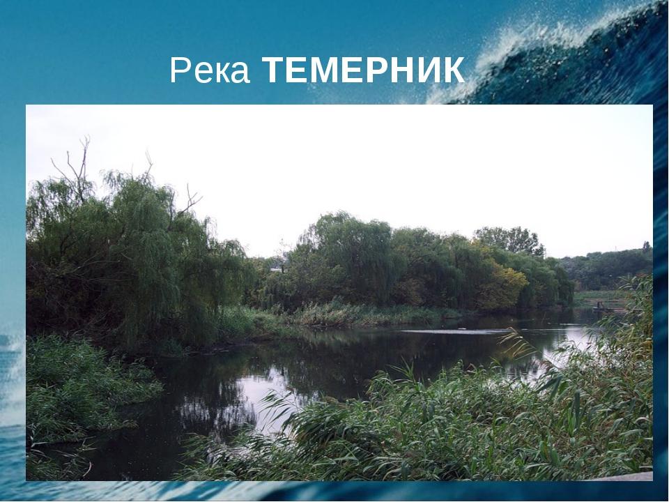 Река ТЕМЕРНИК