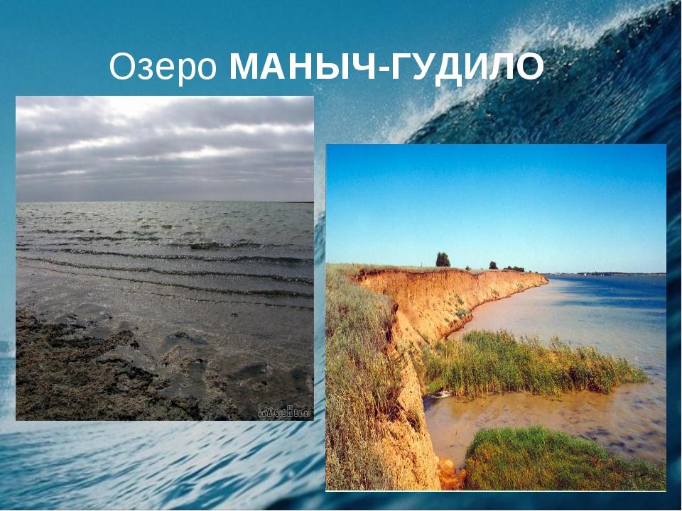 Озеро МАНЫЧ-ГУДИЛО