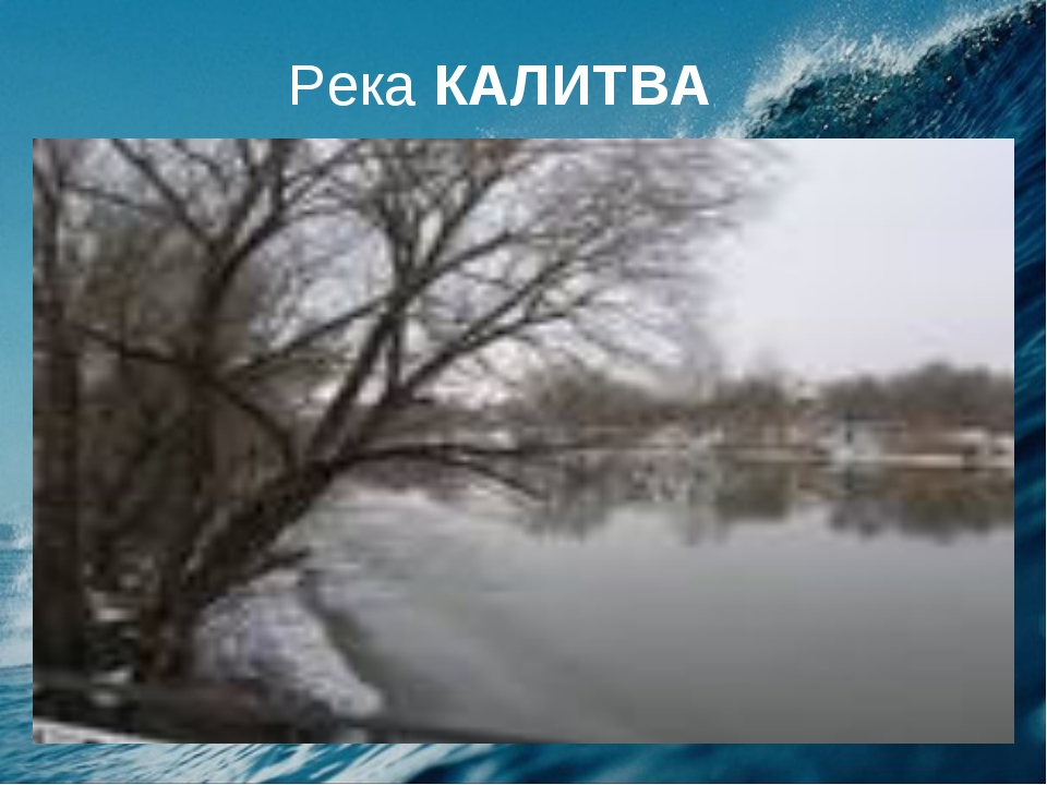 Река КАЛИТВА