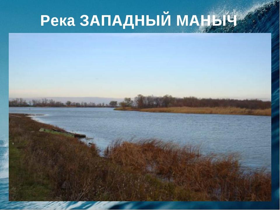 Река ЗАПАДНЫЙ МАНЫЧ
