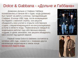 Dolce & Gabbana - «Дольче и Габбана» Доменико Дольче и Стефано Габбана познак