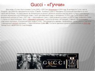 Gucci - «Гуччи» Дом моды «Гуччи» был основанГуччо (1881—1953) воФлоренциив