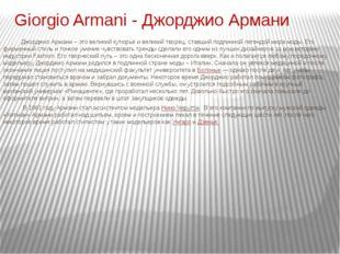 Giorgio Armani - Джорджио Армани Джорджио Армани – это великий кутюрье и вели