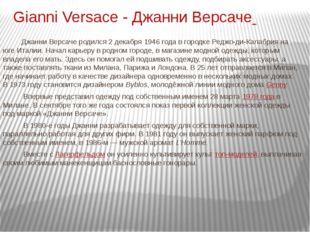 Gianni Versace - Джанни Версаче Джанни Версаче родился 2 декабря 1946 года в