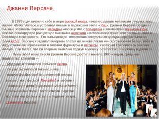 Джанни Версаче В 1989 году заявил о себе в миревысокой моды, начав создавать