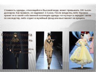 Стоимость одежды, относящейся к Высокой моде, может превышать 100 тысяч долла