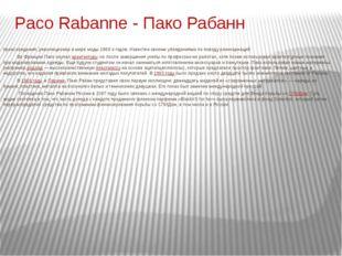 Paco Rabanne - Пако Рабанн Пако Рабан, урожденный Франси́ско Рабане́да-и-Куэ́