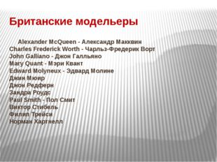 Британские модельеры Alexander McQueen - Александр Макквин Charles Frederick