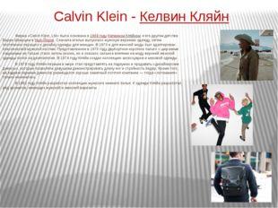 Calvin Klein - Келвин Кляйн Фирма «Calvin Klein, Ltd» была основана в1968 го