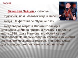 РОССИЯ Вячеслав Зайцев - Кутюрье, художник, поэт. Человек года в мире моды. Н