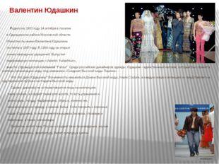 Валентин Юдашкин Родился в 1963 году 14 октября в поселке в Одинцовском район