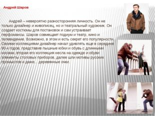 Андрей Шаров Андрей – невероятно разносторонняя личность. Он не только дизайн