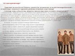 Что такое мужская мода? Существует ли она в России? Вопросы, казалось бы, рит