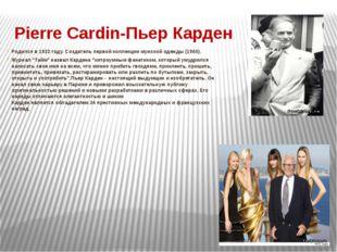 Pierre Cardin-Пьер Карден Родился в 1922 году. Создатель первой коллекции муж