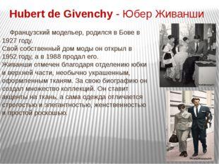 Hubert de Givenchy - Юбер Живанши Французский модельер, родился в Бове в 1927