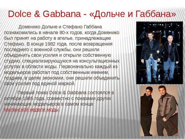Dolce & Gabbana - «Дольче и Габбана» Доменико Дольче и Стефано Габбана познак...