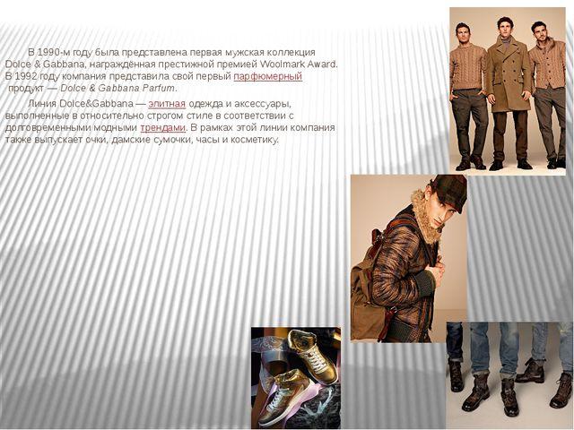 В 1990-м году была представлена первая мужская коллекция Dolce & Gabbana, на...