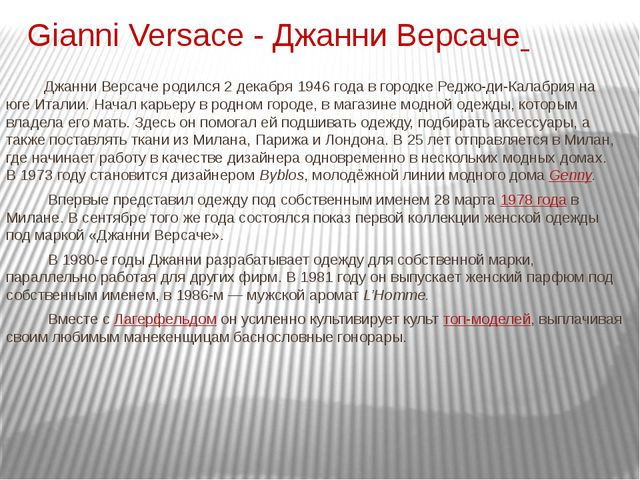 Gianni Versace - Джанни Версаче Джанни Версаче родился 2 декабря 1946 года в...