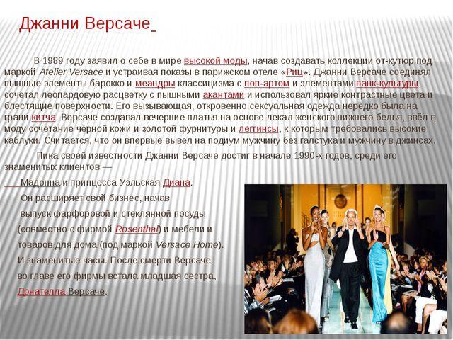 Джанни Версаче В 1989 году заявил о себе в миревысокой моды, начав создавать...