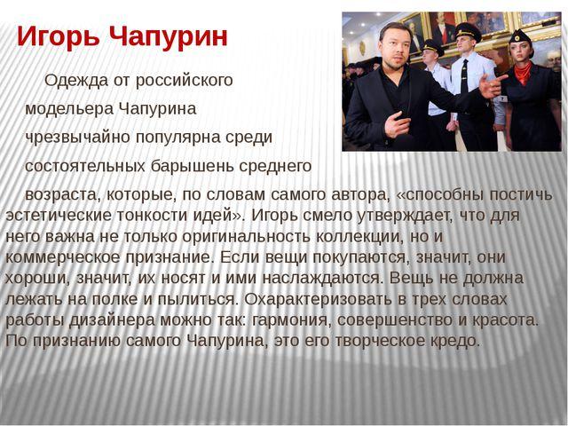 Игорь Чапурин Одежда от российского модельера Чапурина чрезвычайно популярна...