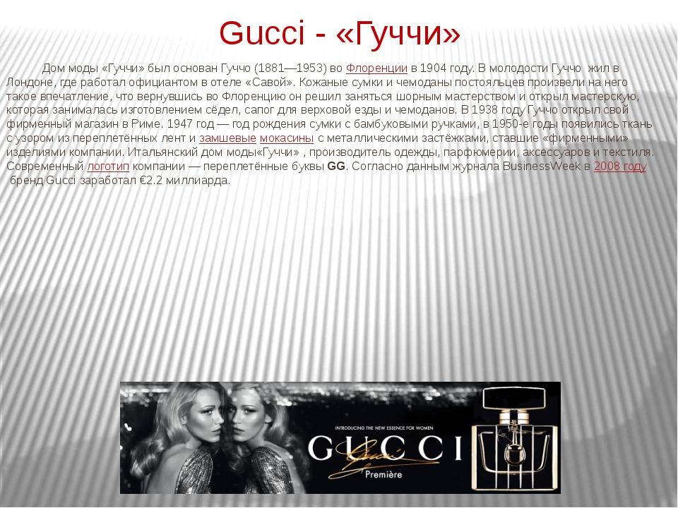 Gucci - «Гуччи» Дом моды «Гуччи» был основанГуччо (1881—1953) воФлоренциив...