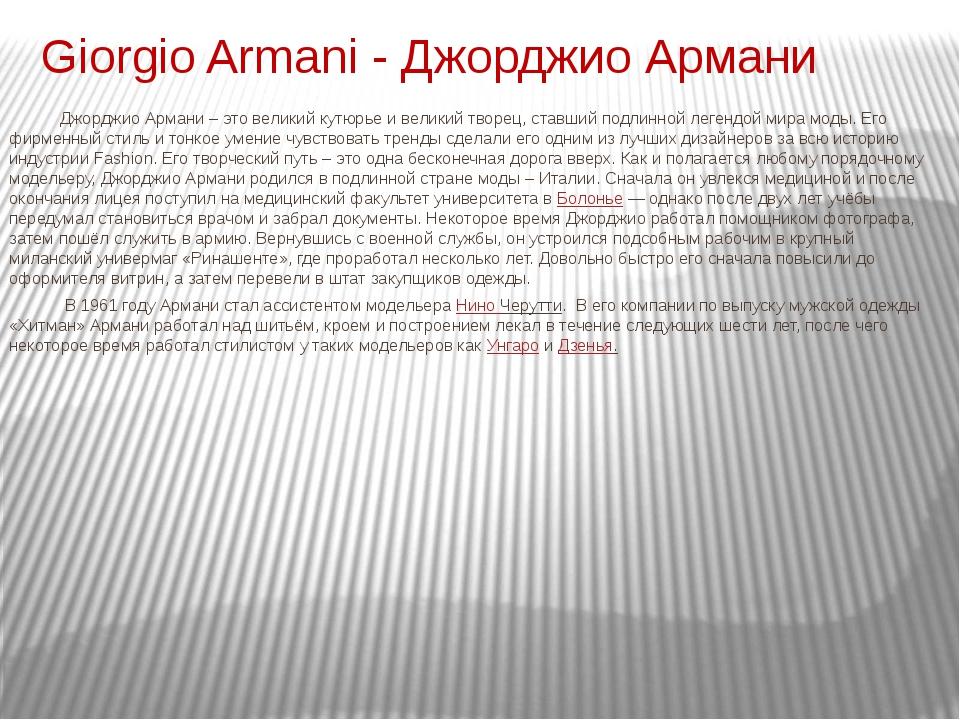 Giorgio Armani - Джорджио Армани Джорджио Армани – это великий кутюрье и вели...