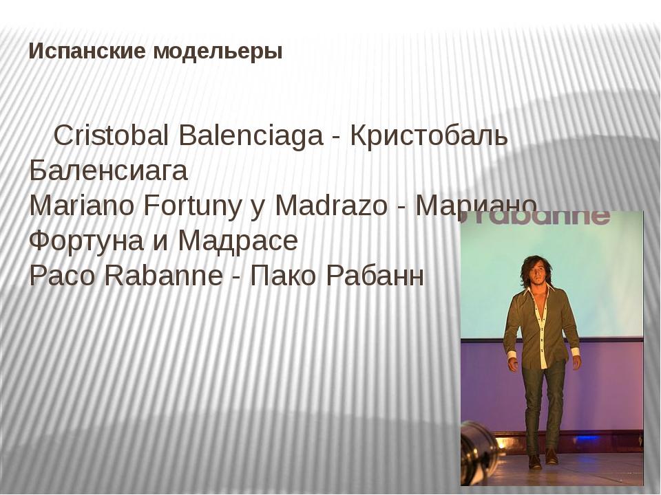 Испанские модельеры Cristobal Balenciaga - Кристобаль Баленсиага Mariano Fort...
