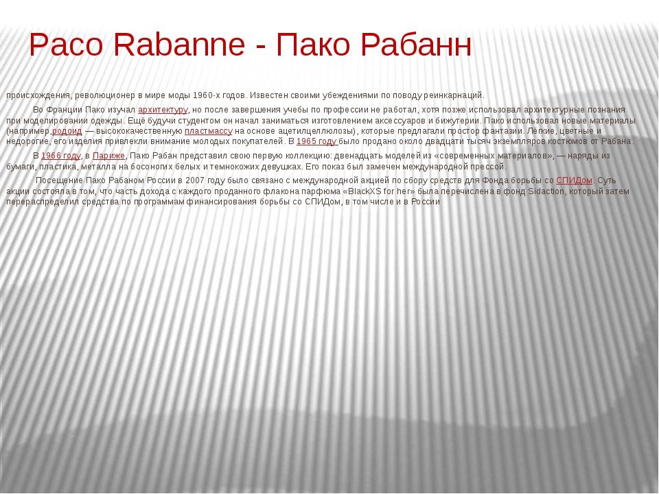 Paco Rabanne - Пако Рабанн Пако Рабан, урожденный Франси́ско Рабане́да-и-Куэ́...