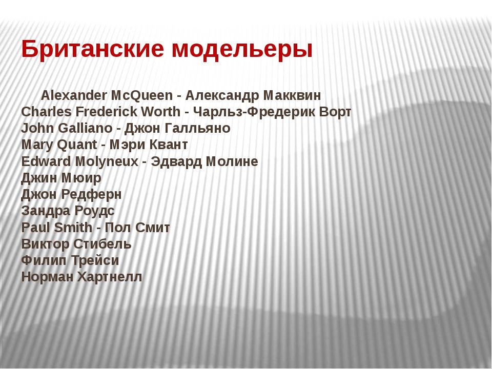 Британские модельеры Alexander McQueen - Александр Макквин Charles Frederick...