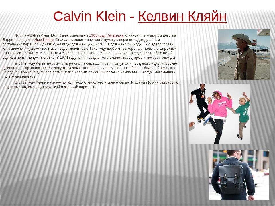 Calvin Klein - Келвин Кляйн Фирма «Calvin Klein, Ltd» была основана в1968 го...