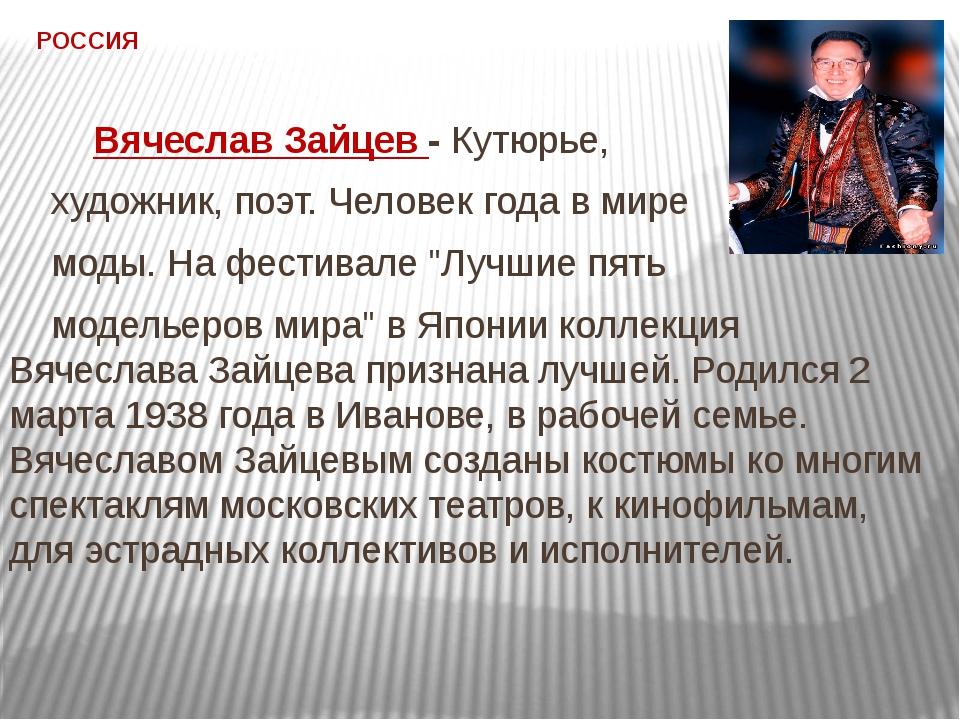 РОССИЯ Вячеслав Зайцев - Кутюрье, художник, поэт. Человек года в мире моды. Н...