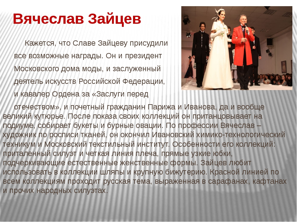 Вячеслав Зайцев Кажется, что Славе Зайцеву присудили все возможные награды. О...