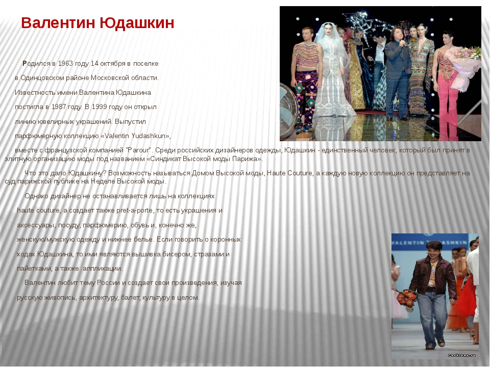 Валентин Юдашкин Родился в 1963 году 14 октября в поселке в Одинцовском район...