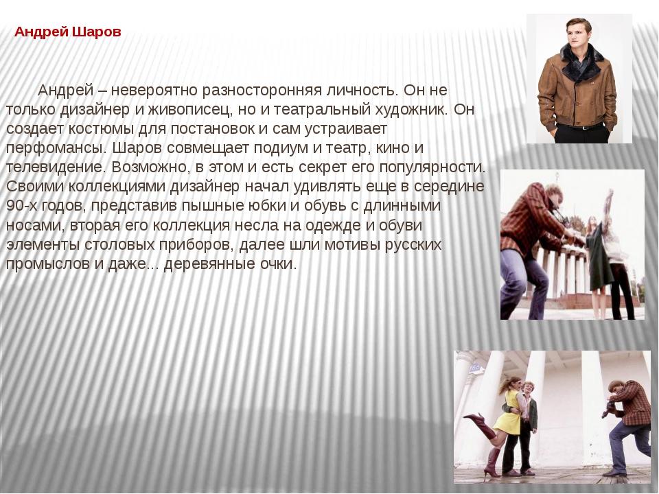 Андрей Шаров Андрей – невероятно разносторонняя личность. Он не только дизайн...
