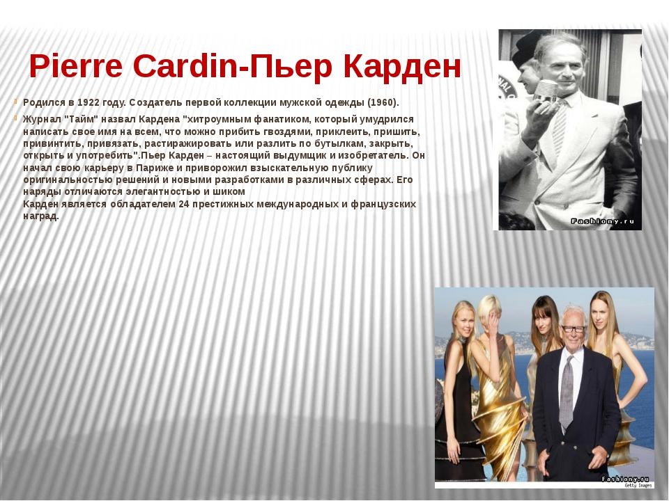 Pierre Cardin-Пьер Карден Родился в 1922 году. Создатель первой коллекции муж...