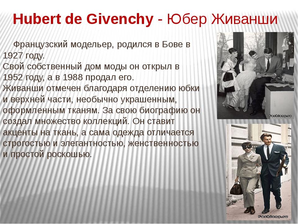 Hubert de Givenchy - Юбер Живанши Французский модельер, родился в Бове в 1927...